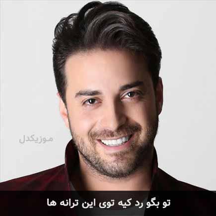 دانلود اهنگ میدونم بازی شد خیلی با احساسم مسعود سعیدی