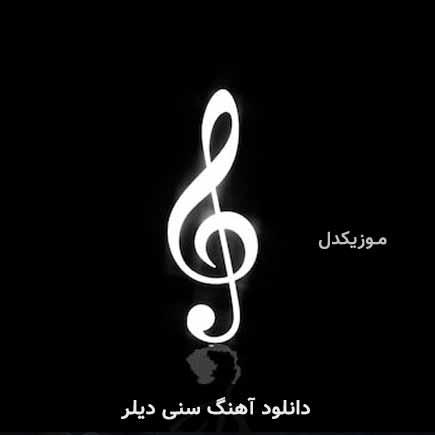 دانلود اهنگ سنی دیلر ابراهیم علیزاده