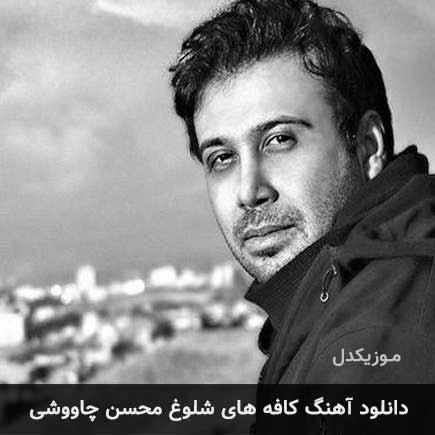 دانلود اهنگ کافه های شلوغ محسن چاوشی
