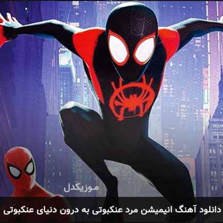 دانلود اهنگ انیمیشن مرد عنکبوتی به درون دنیای عنکبوتی