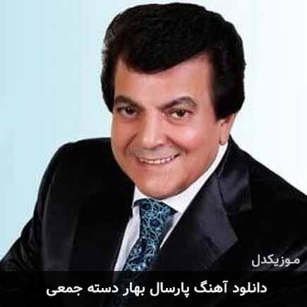 دانلود اهنگ پارسال بهار دسته جمعی رفته بودیم زیارت عباس قادری