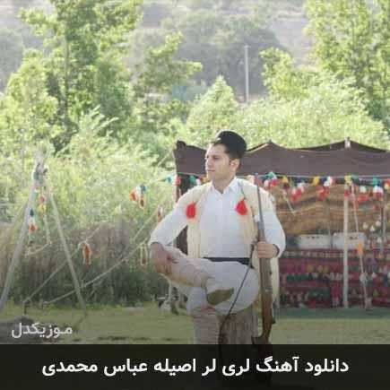 دانلود اهنگ لر اصیله عباس محمدی