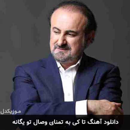 دانلود اهنگ تا کی به تمنای وصال تو یگانه عبدالحسین مختاباد