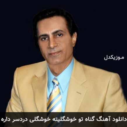 دانلود اهنگ گناه تو خوشگلیته خوشگلی دردسر داره احمد آزاد