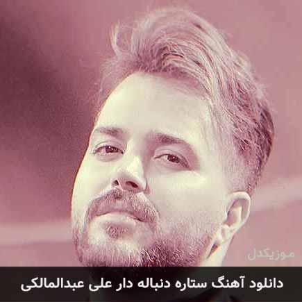 دانلود اهنگ ستاره دنباله دار علی عبدالمالکی