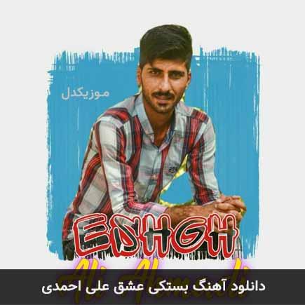 دانلود اهنگ عشق علی احمدی