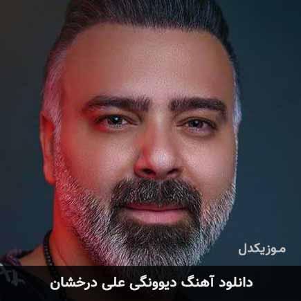 دانلود اهنگ دیوونگی علی درخشان