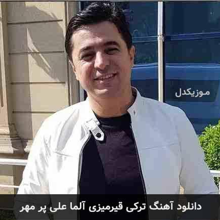 دانلود اهنگ قیرمیزی آلما علی پر مهر