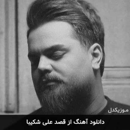 دانلود اهنگ از قصد علی شکیبا