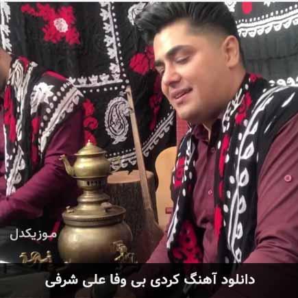 دانلود اهنگ بی وفا علی شرفی