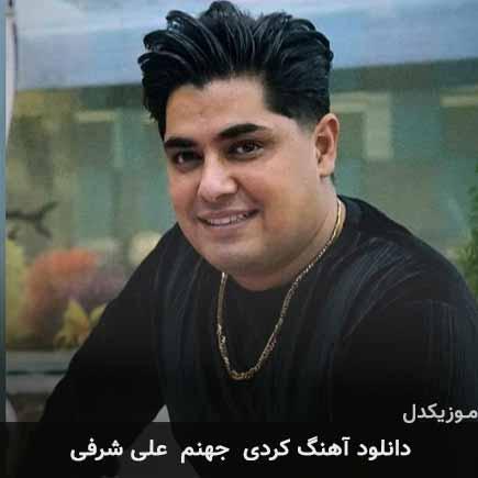 دانلود اهنگ جهنم علی شرفی