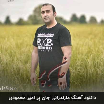 دانلود اهنگ جان پر امیر محمودی