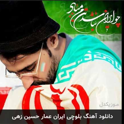 دانلود اهنگ ایران عمار حسین زهی