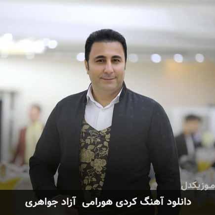 دانلود اهنگ هورامی آزاد جواهری