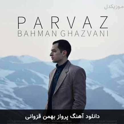 دانلود اهنگ پرواز بهمن قزوانی
