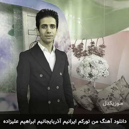 دانلود اهنگ من تورکم ایرانیم آذربایجانیم ابراهیم علیزاده