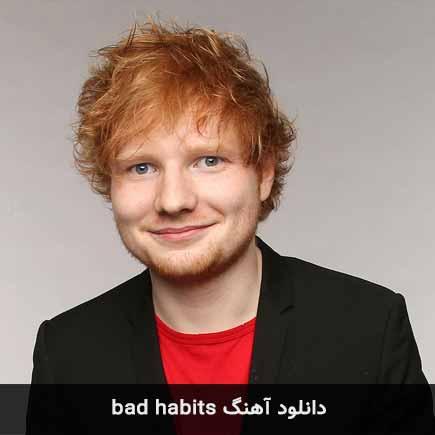 دانلود اهنگ bad habits ed sheeran