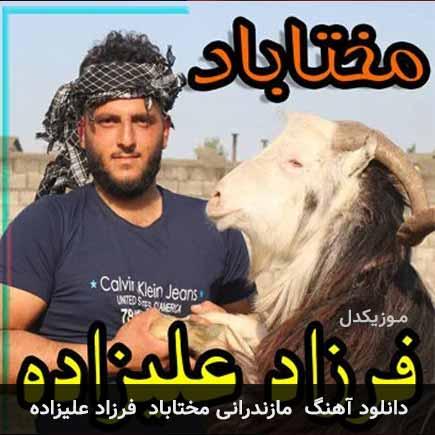 دانلود اهنگ مختاباد فرزاد علیزاده