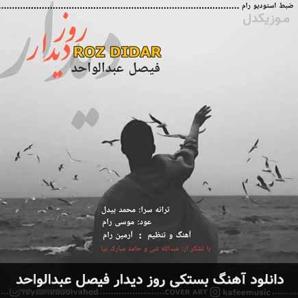 دانلود اهنگ روز دیدار فیصل عبدالواحد