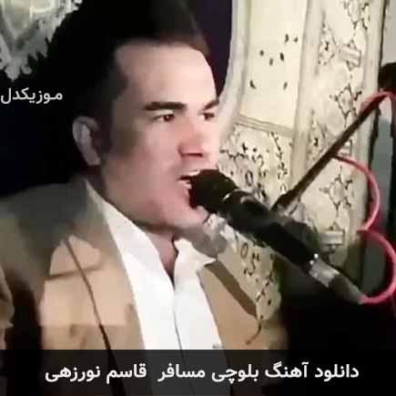 دانلود اهنگ مسافر  قاسم نورزهی