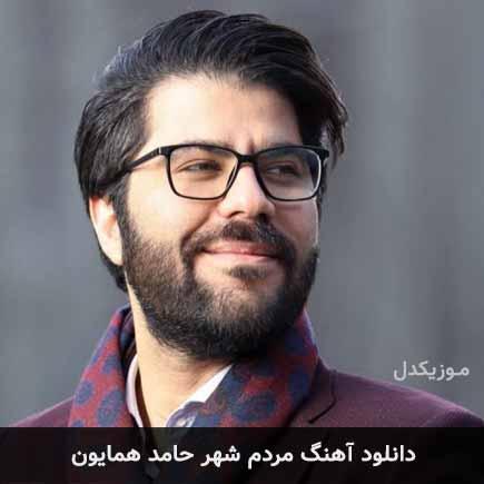 دانلود اهنگ مردم شهر حامد همایون