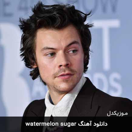 دانلود اهنگ Watermelon Sugar Harry Styles