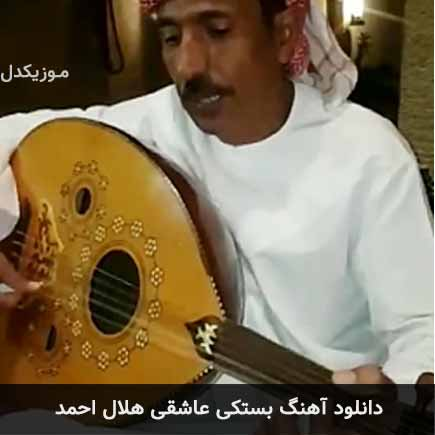 دانلود اهنگ عاشقی هلال احمد