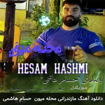 دانلود اهنگ محله میون حسام هاشمی
