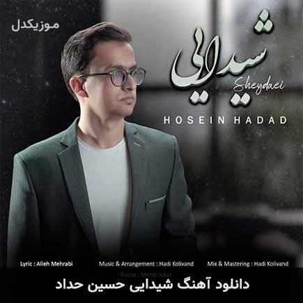 دانلود اهنگ شیدایی حسین حداد