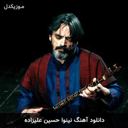 دانلود اهنگ نینوا حسین علیزاده