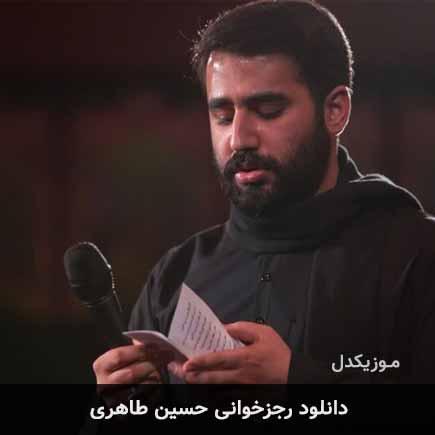 دانلود اهنگ رجزخوانی حسین طاهری