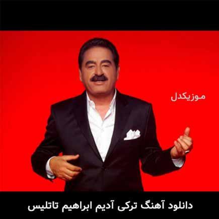 دانلود اهنگ آدیم ابراهیم تاتلیس