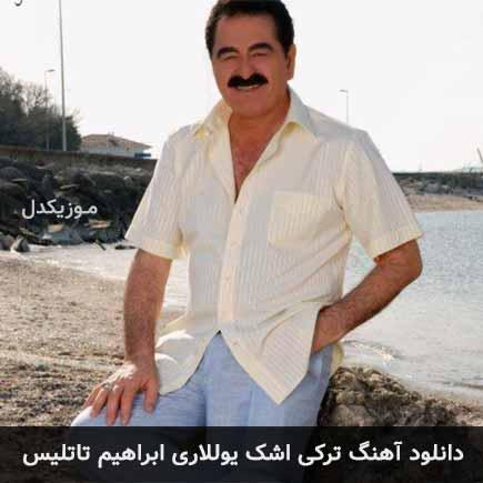 دانلود اهنگ اشک یوللاری ابراهیم تاتلیس