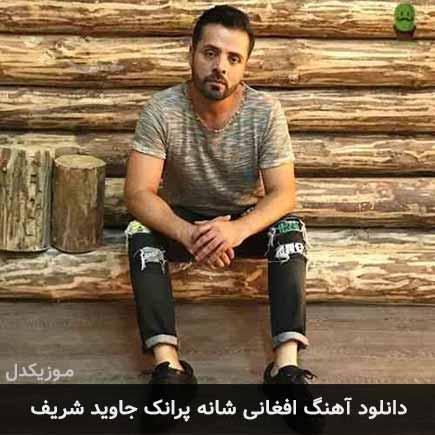 دانلود اهنگ شانه پرانک جاوید شریف
