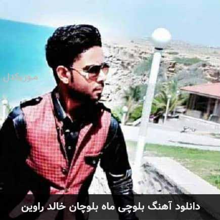دانلود اهنگ ماه بلوچان  خالد راوین