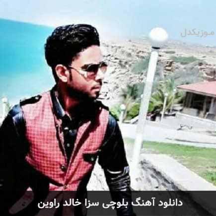 دانلود اهنگ سزا خالد راوین