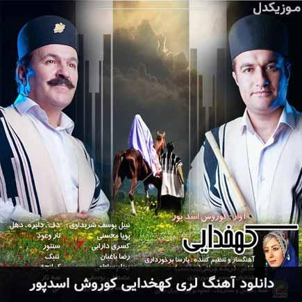 دانلود اهنگ کهخدایی کوروش اسدپور