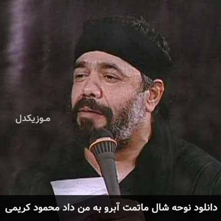 دانلود اهنگ شال ماتمت آبرو به من داد محمود کریمی