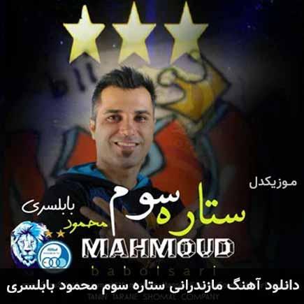 دانلود اهنگ ستاره سوم محمود بابلسری