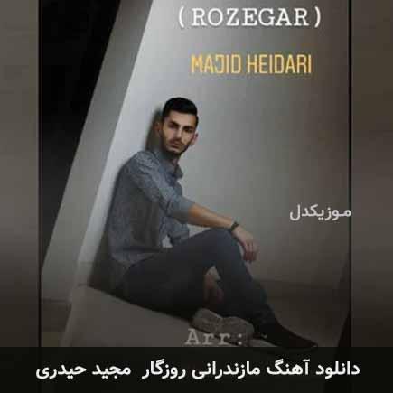 دانلود اهنگ روزگار مجید حیدری