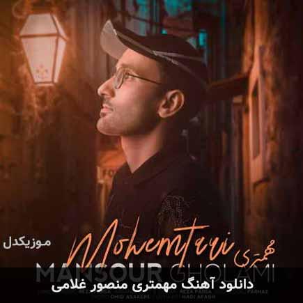 دانلود اهنگ مهمتری منصور غلامی