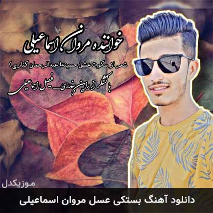 دانلود اهنگ عسل مروان اسماعیلی