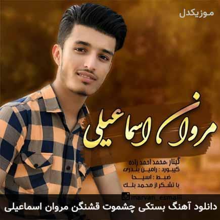دانلود اهنگ چشموت قشنگن مروان اسماعیلی