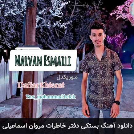 دانلود اهنگ دفتر خاطرات مروان اسماعیلی