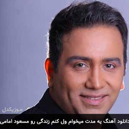 دانلود اهنگ یه مدت میخوام ول کنم زندگی رو مسعود امامی