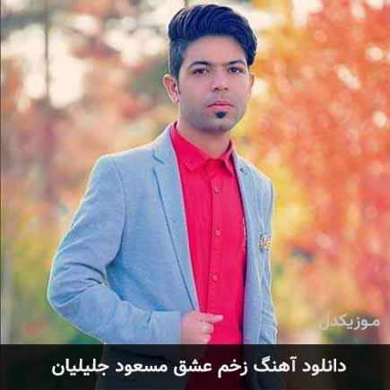 دانلود اهنگ زخم عشق مسعود جلیلیان