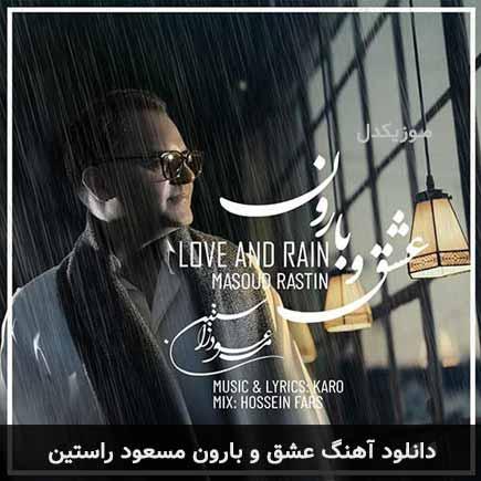 دانلود اهنگ عشق و بارون مسعود راستین