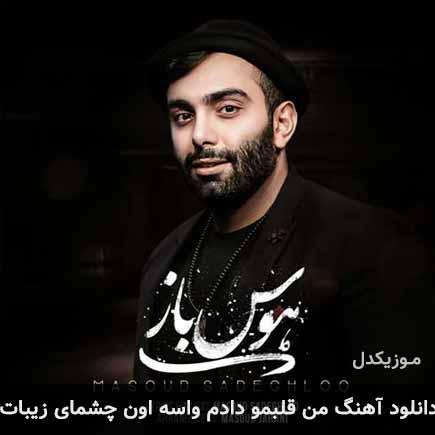 masoud sadeghloo man ghalbamo dadam vase on cheshmaye zibat - دانلود اهنگ من قلبمو دادم واسه اون چشمای زیبات مسعود صادقلو
