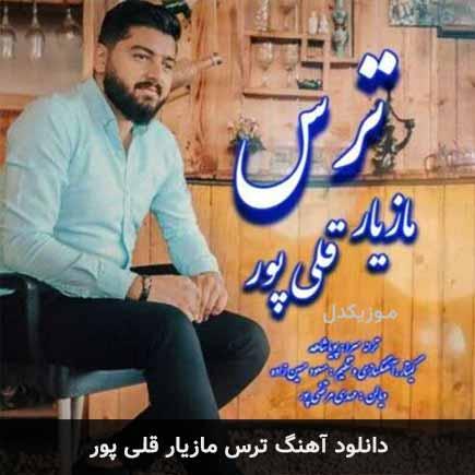 دانلود اهنگ ترس مازیار قلی پور