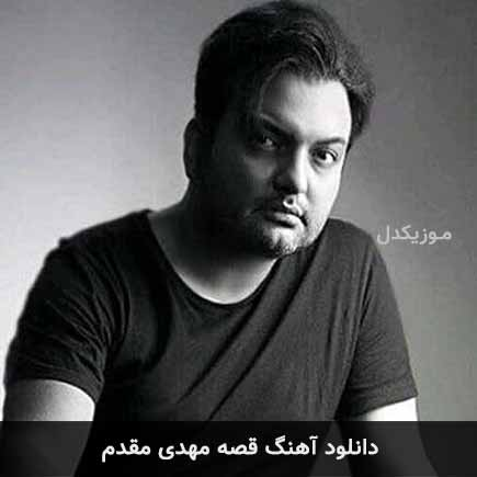 دانلود اهنگ قصه مهدی مقدم